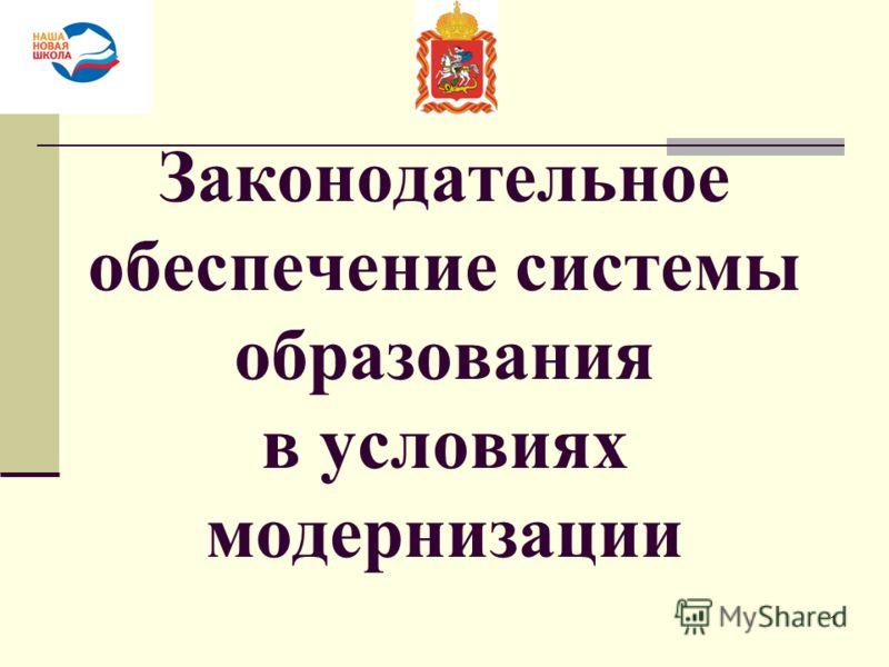 Законодательное обеспечение системы образования в условиях модернизации 1