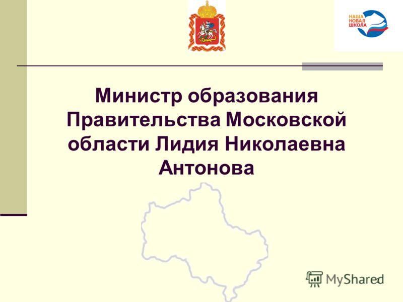 Министр образования Правительства Московской области Лидия Николаевна Антонова 2