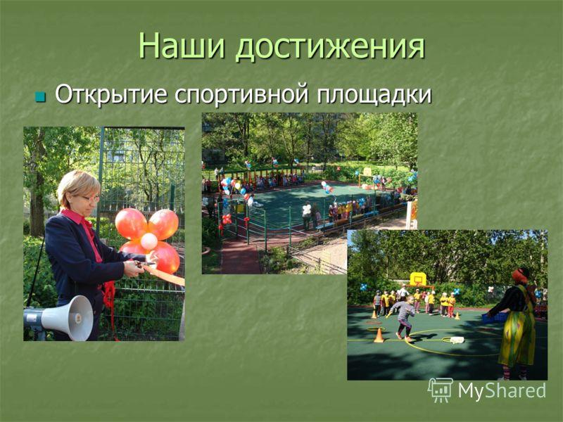 Наши достижения Открытие спортивной площадки Открытие спортивной площадки