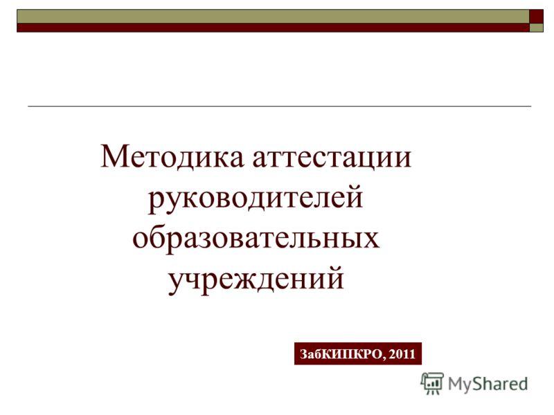 Методика аттестации руководителей образовательных учреждений ЗабКИПКРО, 2011