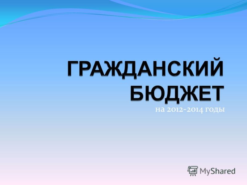 на 2012-2014 годы