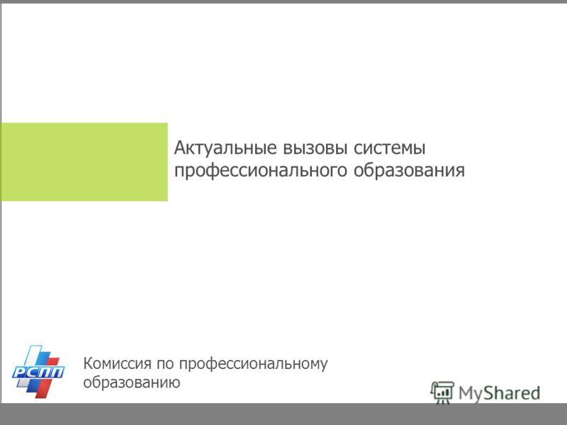 Актуальные вызовы системы профессионального образования Комиссия по профессиональному образованию