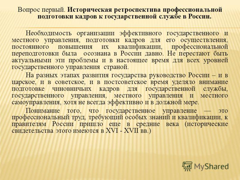 Вопрос первый. Историческая ретроспектива профессиональной подготовки кадров к государственной службе в России. Необходимость организации эффективного государственного и местного управления, подготовки кадров для его осуществления, постоянного повыше