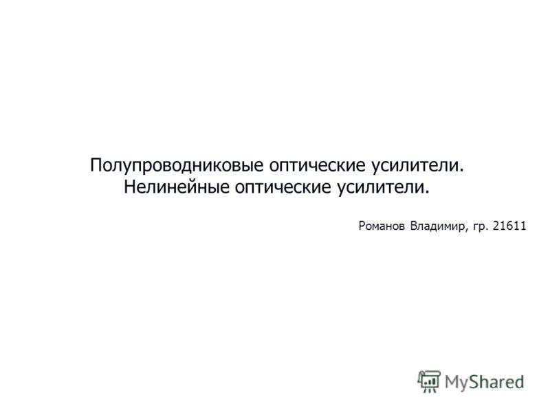 Полупроводниковые оптические усилители. Нелинейные оптические усилители. Романов Владимир, гр. 21611
