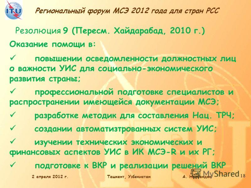 Региональный форум МСЭ 2012 года для стран РСС 18 Резолюция 9 (Пересм. Хайдарабад, 2010 г.) Оказание помощи в: повышении осведомленности должностных лиц о важности УИС для социально-экономического развития страны; профессиональной подготовке специали