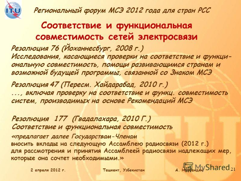 Региональный форум МСЭ 2012 года для стран РСС 21 Соответствие и функциональная совместимость сетей электросвязи Резолюция 47 (Пересм. Хайдарабад, 2010 г.)..., включая проверку на соответствие и функц. совместимость систем, производимых на основе Рек