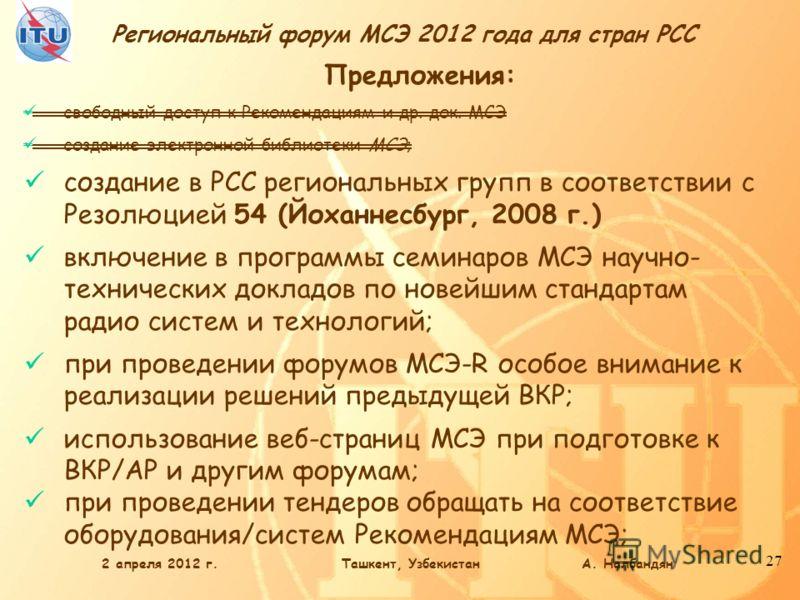 Региональный форум МСЭ 2012 года для стран РСС 27 Предложения: свободный доступ к Рекомендациям и др. док. МСЭ создание электронной библиотеки МСЭ; создание в РСС региональных групп в соответствии с Резолюцией 54 (Йоханнесбург, 2008 г.) включение в п