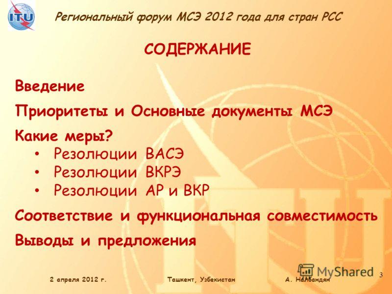 Региональный форум МСЭ 2012 года для стран РСС 3 СОДЕРЖАНИЕ Введение Приоритеты и Основные документы МСЭ Какие меры? Резолюции ВАСЭ Резолюции ВКРЭ Резолюции АР и ВКР Соответствие и функциональная совместимость Выводы и предложения 2 апреля 2012 г.Таш