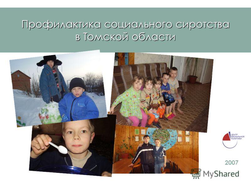 Профилактика социального сиротства в Томской области 2007
