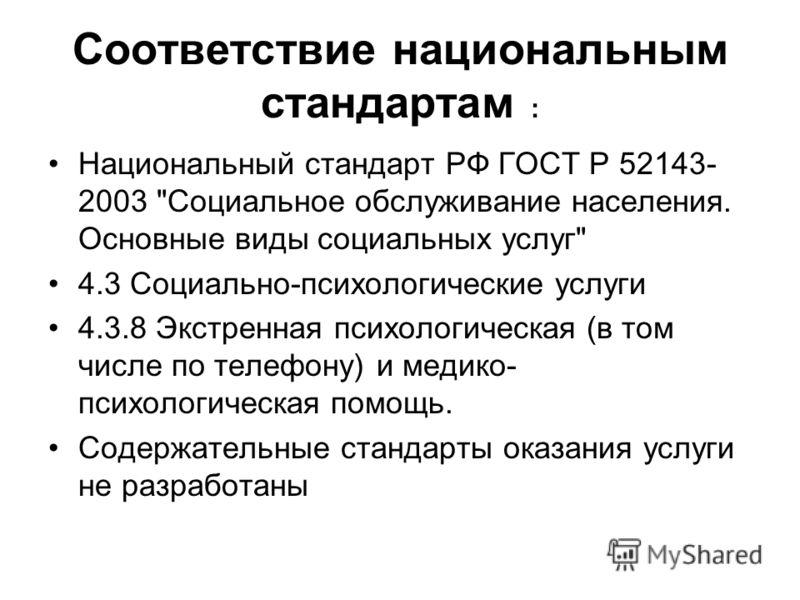 Соответствие национальным стандартам : Национальный стандарт РФ ГОСТ Р 52143- 2003