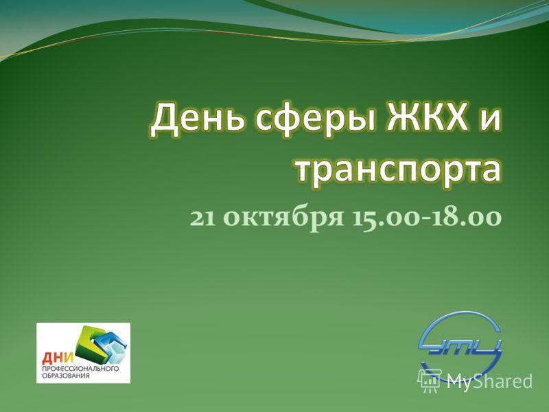 21 октября 15.00-18.00