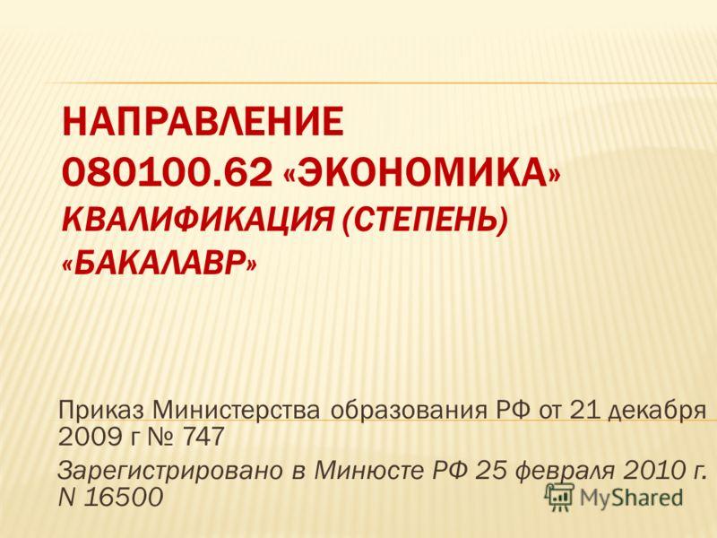 Приказ Министерства образования РФ от 21 декабря 2009 г 747 Зарегистрировано в Минюсте РФ 25 февраля 2010 г. N 16500