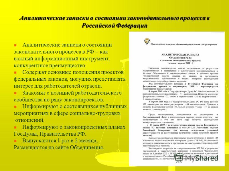 Аналитические записки о состоянии законодательного процесса в Российской Федерации Аналитические записки о состоянии законодательного процесса в РФ – как важный информационный инструмент, конкурентное преимущество. Содержат основные положения проекто