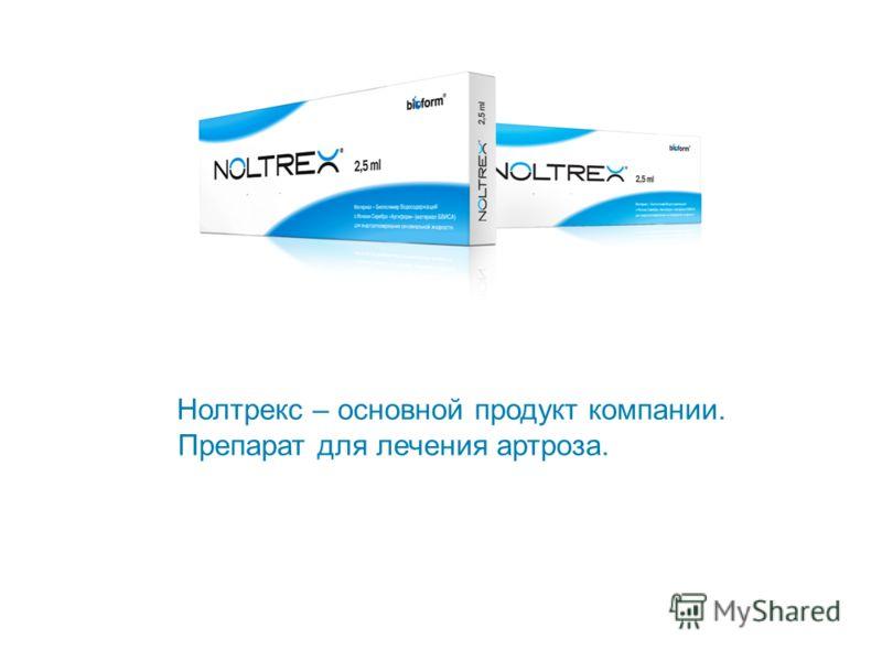 Нолтрекс – основной продукт компании. Препарат для лечения артроза.