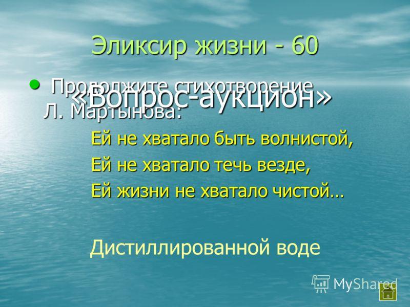 Продолжите стихотворение Л. Мартынова: Продолжите стихотворение Л. Мартынова: Ей не хватало быть волнистой, Ей не хватало быть волнистой, Ей не хватало течь везде, Ей не хватало течь везде, Ей жизни не хватало чистой… Ей жизни не хватало чистой… «Воп