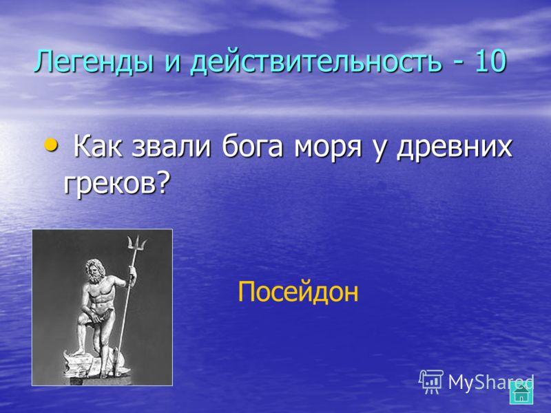 Легенды и действительность - 10 Как звали бога моря у древних греков? Как звали бога моря у древних греков? Посейдон