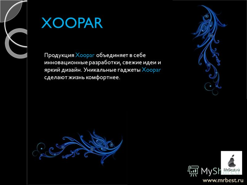 XOOPAR Продукция Xoopar объединяет в себе инновационные разработки, свежие идеи и яркий дизайн. Уникальные гаджеты Xoopar сделают жизнь комфортнее. www.mrbest.ru