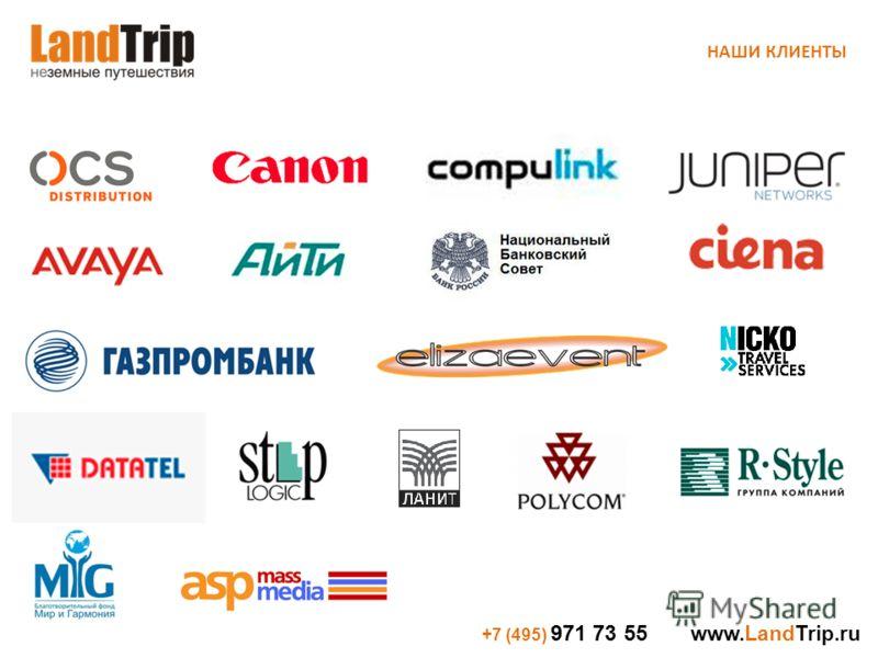 НАШИ КЛИЕНТЫ +7 (495) 971 73 55 www.LandTrip.ru