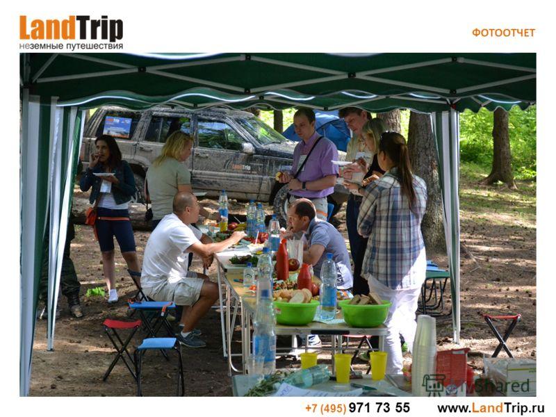 ФОТООТЧЕТ +7 (495) 971 73 55 www.LandTrip.ru