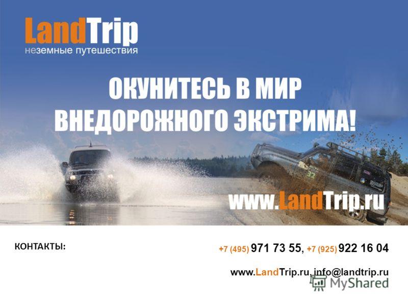+7 (495) 971 73 55, +7 (925) 922 16 04 www.LandTrip.ru, info@landtrip.ru КОНТАКТЫ: