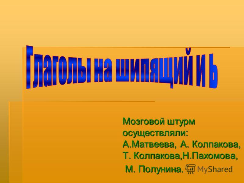 Мозговой штурм осуществляли: А.Матвеева, А. Колпакова, Т. Колпакова,Н.Пахомова, М. Полунина. М. Полунина.