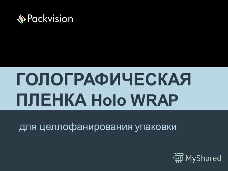 ГОЛОГРАФИЧЕСКАЯ ПЛЕНКА Holo WRAP для целлофанирования упаковки