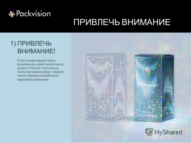 1)ПРИВЛЕЧЬ ВНИМАНИЕ! В настоящее время такое решение не имеет аналогов на рынке в России, поэтому на полке магазина в ряду товаров такая упаковка непременно привлечет внимание. ПРИВЛЕЧЬ ВНИМАНИЕ
