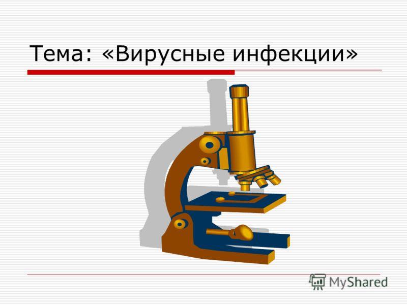Тема: «Вирусные инфекции»