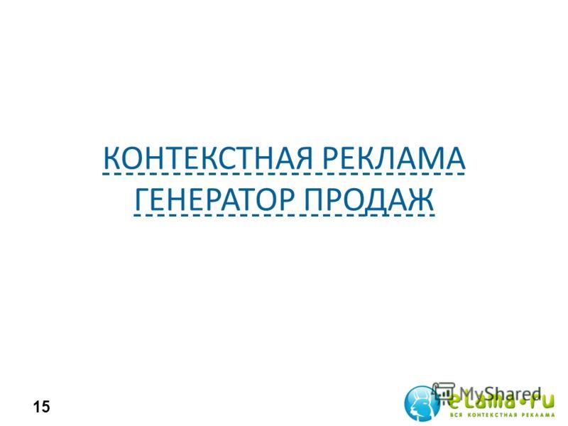 КОНТЕКСТНАЯ РЕКЛАМА ГЕНЕРАТОР ПРОДАЖ 15