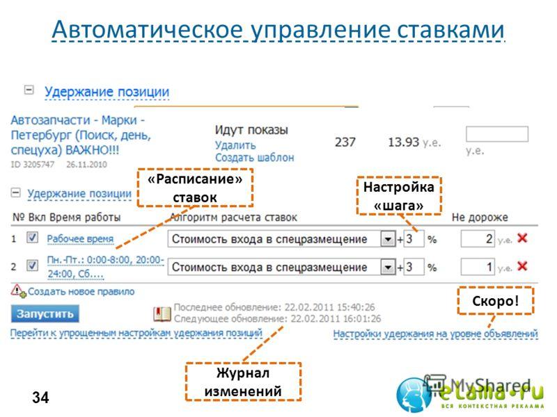 Автоматическое управление ставками 34 Настройка «шага» «Расписание» ставок Журнал изменений Скоро!