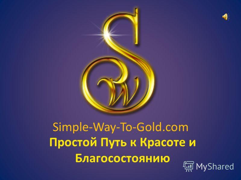 Простой Путь к Красоте и Благосостоянию Simple-Way-To-Gold.com