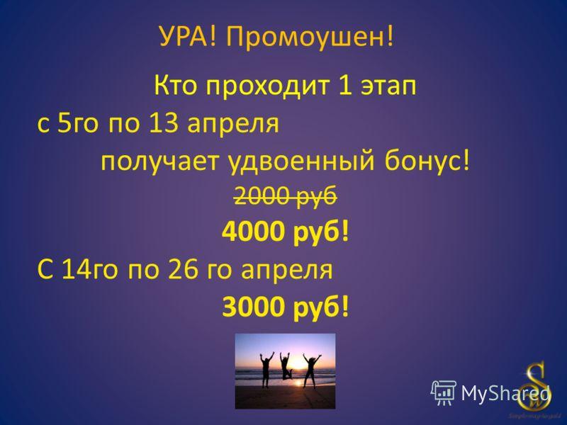 УРА! Промоушен! Кто проходит 1 этап с 5го по 13 апреля получает удвоенный бонус! 2000 руб 4000 руб! С 14го по 26 го апреля 3000 руб!