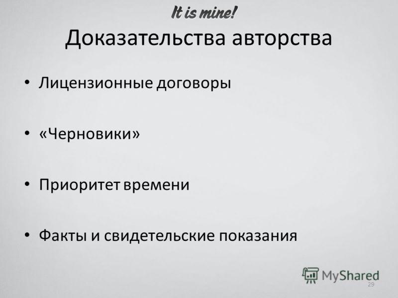 Доказательства авторства Лицензионные договоры «Черновики» Приоритет времени Факты и свидетельские показания 29