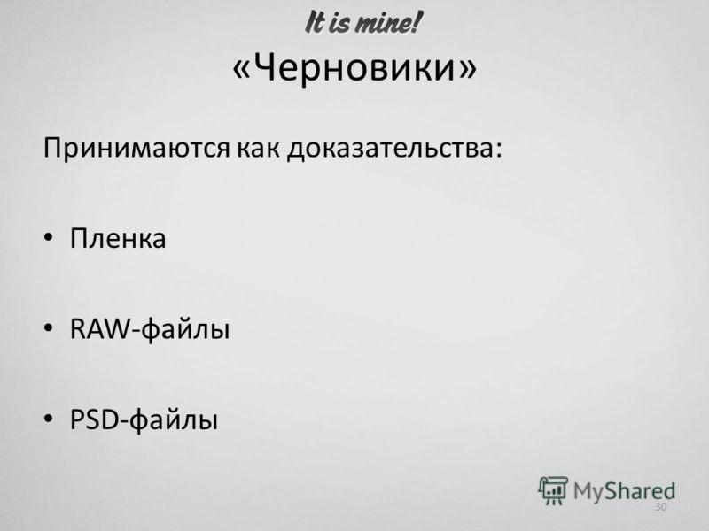 «Черновики» Принимаются как доказательства: Пленка RAW-файлы PSD-файлы 30