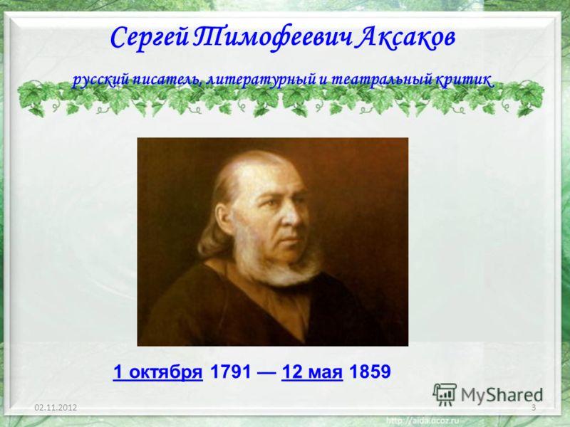 Сергей Тимофеевич Аксаков русский писатель, литературный и театральный критик 1 октября 1791 12 мая 1859 1 октября12 мая 02.11.20123