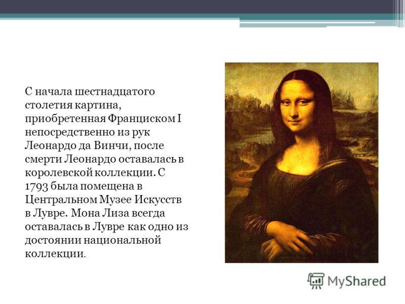 История Моны Лизы Мона Лиза получила всемирную славу не только из-за качеств работы Леонардо, которые впечатляют художественных любителей и профессионалов, долго оставались бы только для тонких знатоков искусства, если бы ее история также не была бы