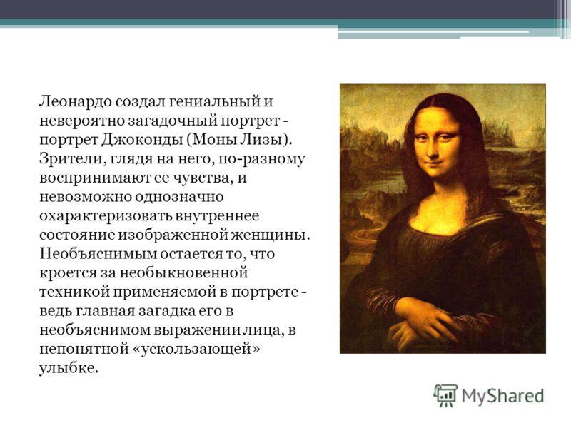 С начала шестнадцатого столетия картина, приобретенная Франциском I непосредственно из рук Леонардо да Винчи, после смерти Леонардо оставалась в королевской коллекции. С 1793 была помещена в Центральном Музее Искусств в Лувре. Мона Лиза всегда остава