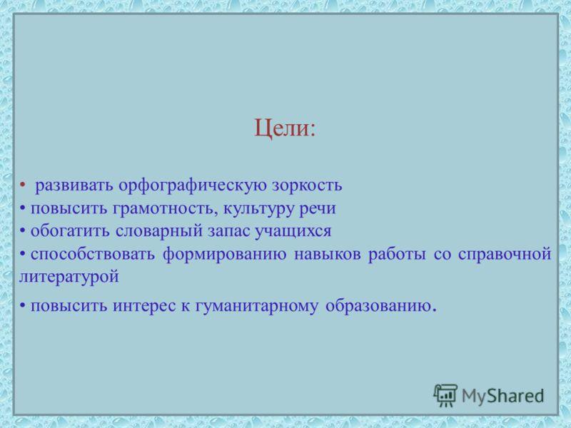 «Развитие орфографической зоркости на уроках русского языка» Методическая тема: