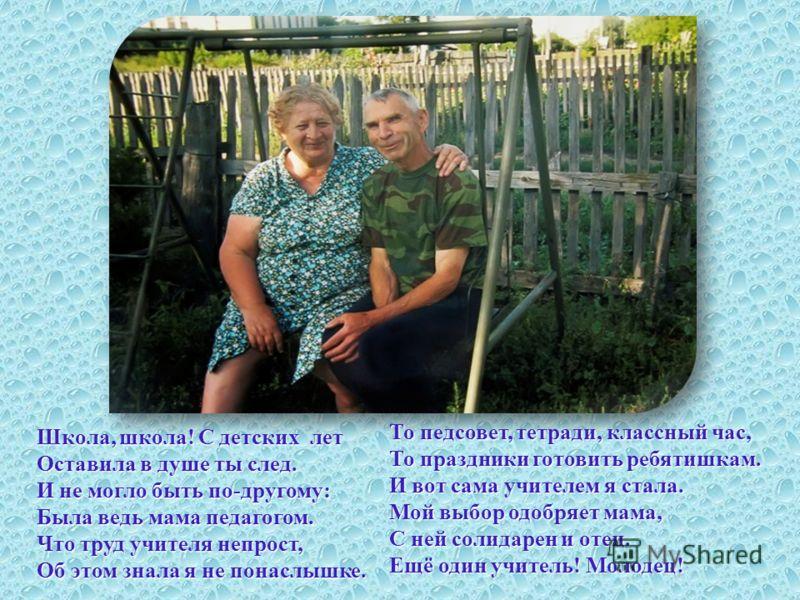 Волкова Елена Викторовна учитель русского языка и литературы