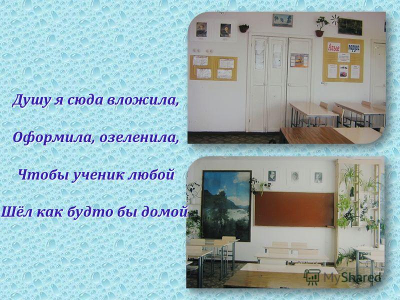 Школа родная, Ты вместе со мной Осенью, летом, Зимой и весной.