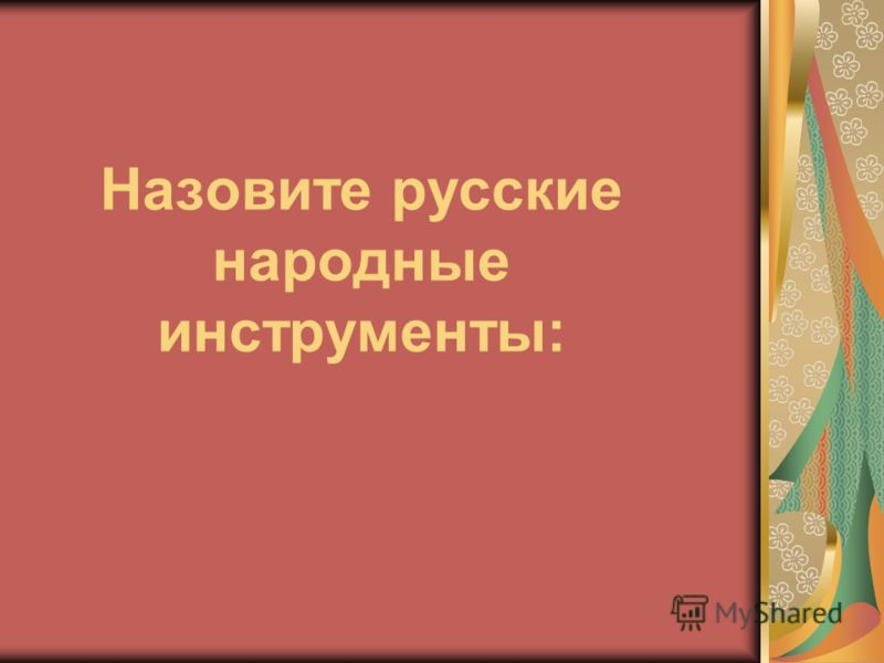 Назовите русские народные инструменты: