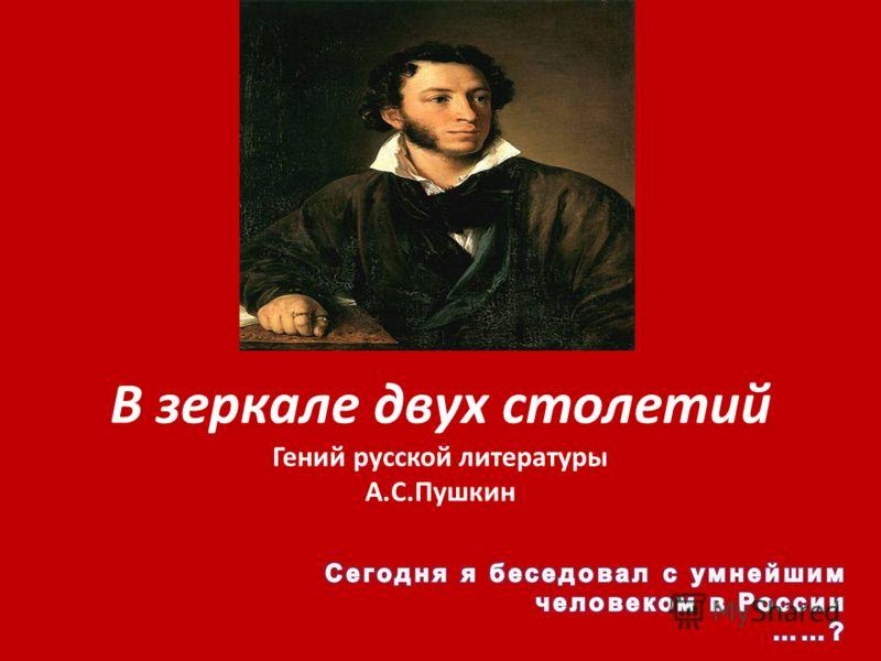 В зеркале двух столетий Гений русской литературы А.С.Пушкин