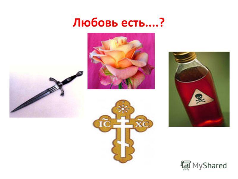 Любовь есть....?
