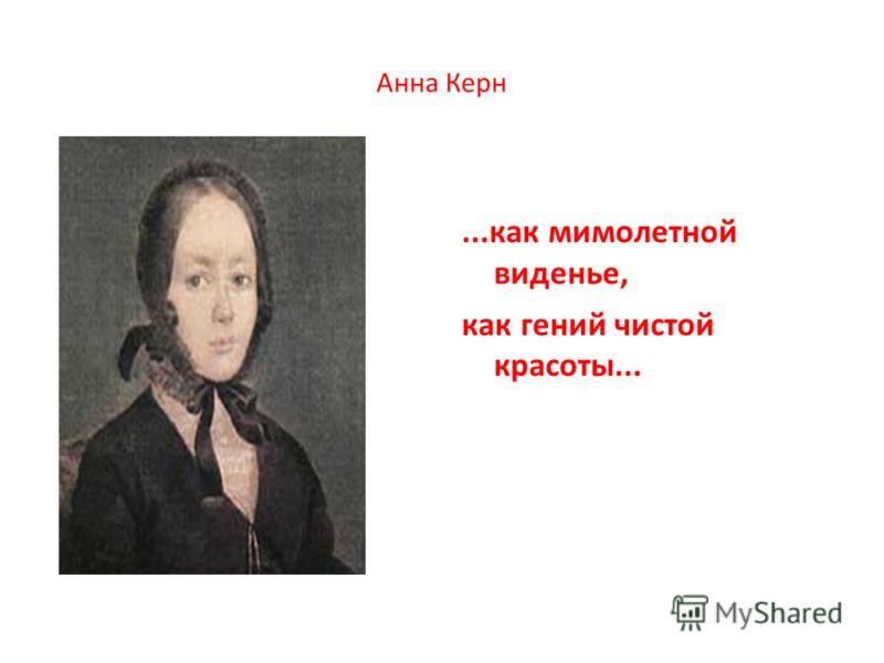 Анна Керн...как мимолетной виденье, как гений чистой красоты...