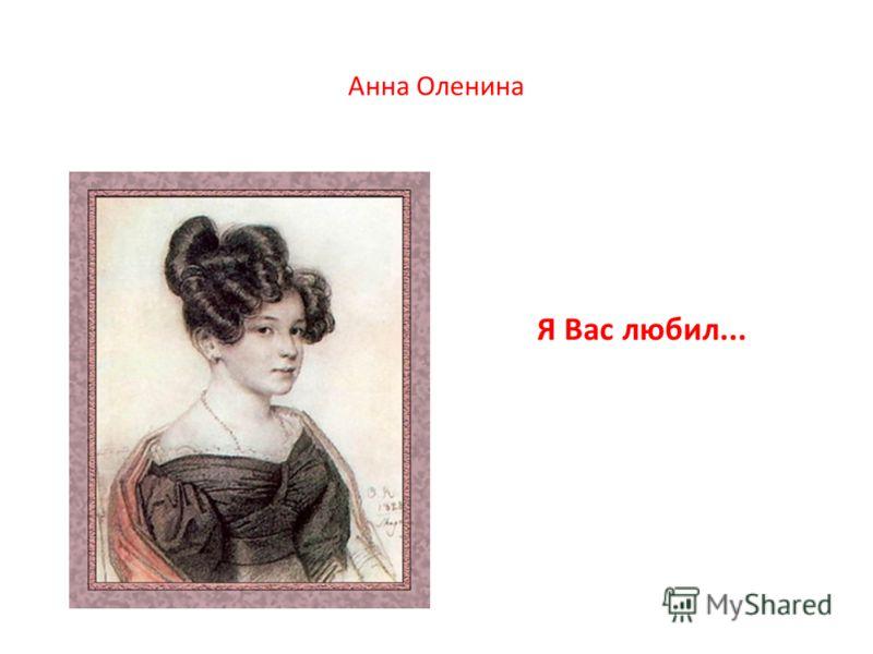 Анна Оленина Я Вас любил...