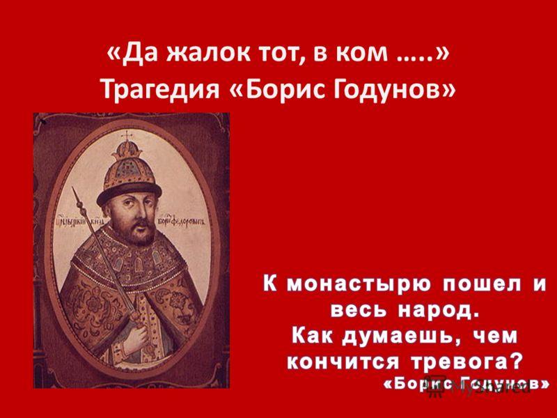 «Да жалок тот, в ком …..» Трагедия «Борис Годунов»