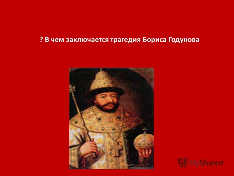 ? В чем заключается трагедия Бориса Годунова