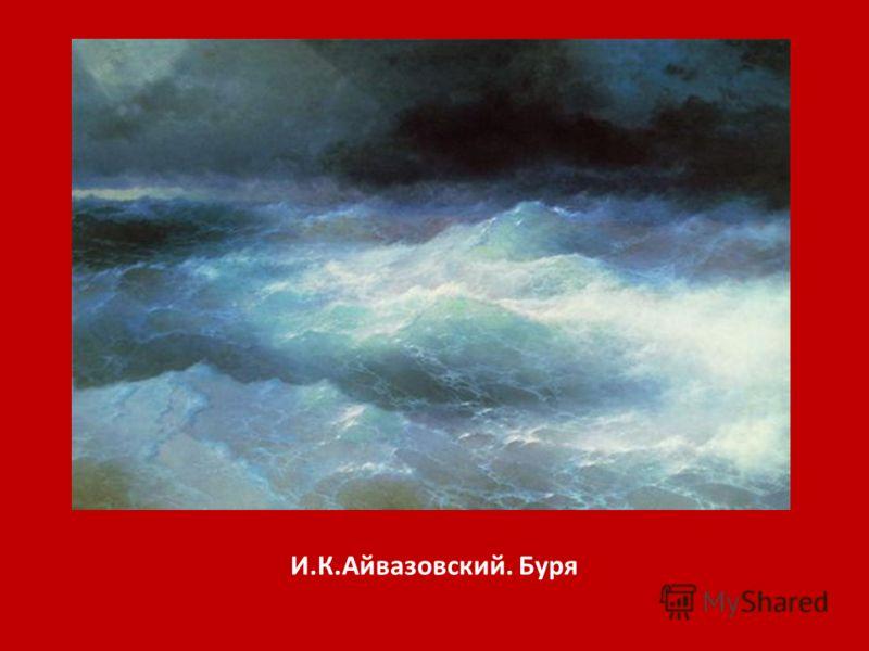 И.К.Айвазовский. Буря