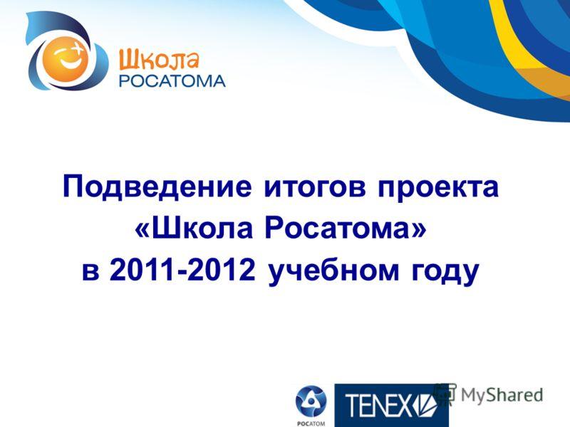 Подведение итогов проекта «Школа Росатома» в 2011-2012 учебном году