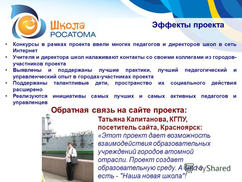 Эффекты проекта Татьяна Капитанова, КГПУ, посетитель сайта, Красноярск: «Этот проект дает возможность взаимодействия образовательных учреждений городов атомной отрасли. Проект создает образовательную среду. А это и есть -